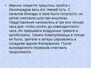 Именно оперетте пришлось пройти с Ленинградом весь его тяжкий путь. С начало