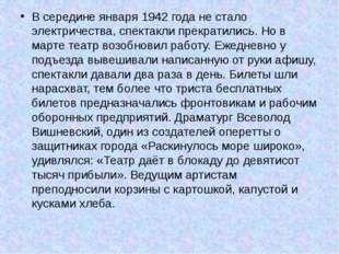В середине января 1942 года не стало электричества, спектакли прекратились.