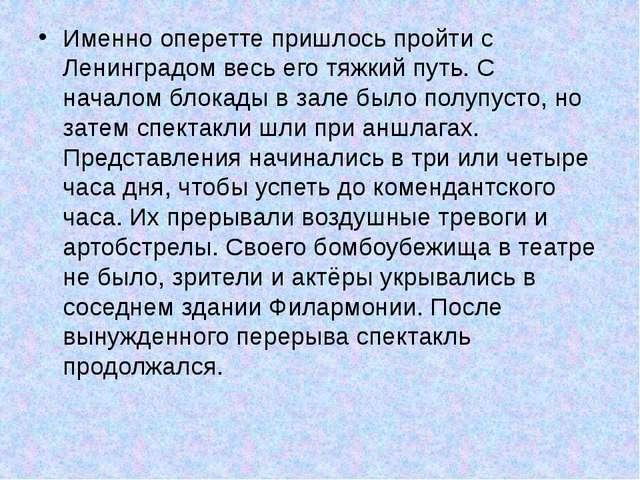 Именно оперетте пришлось пройти с Ленинградом весь его тяжкий путь. С начало...