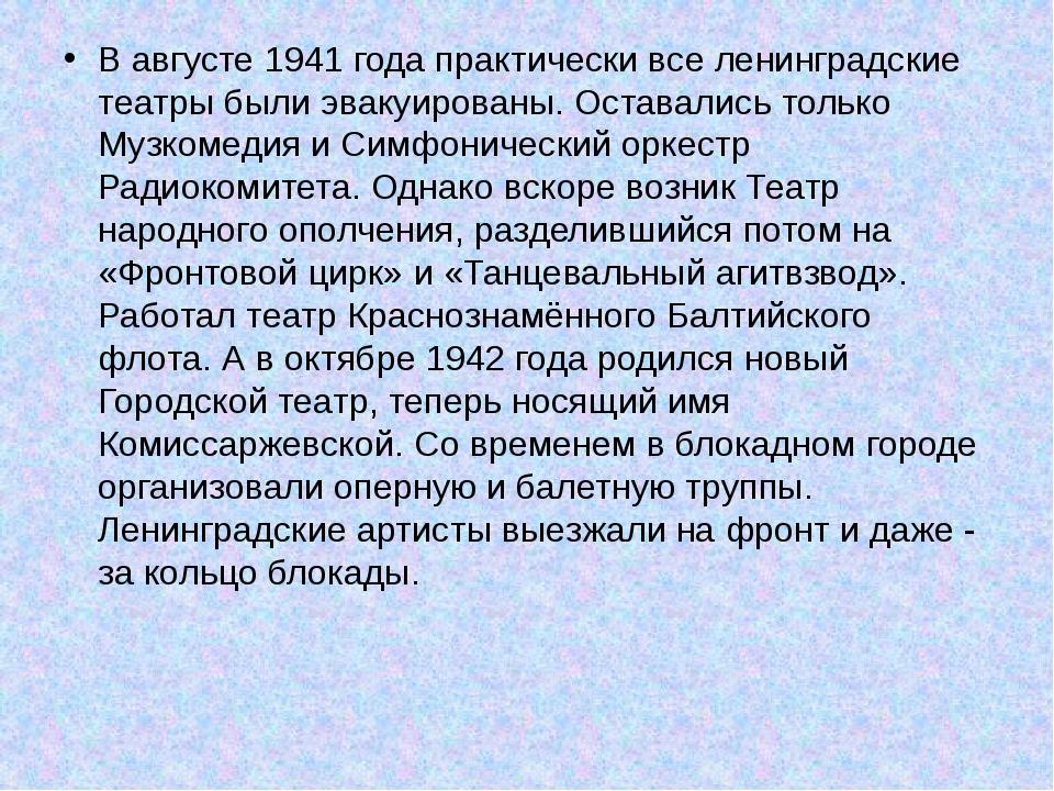В августе 1941 года практически все ленинградские театры были эвакуированы....
