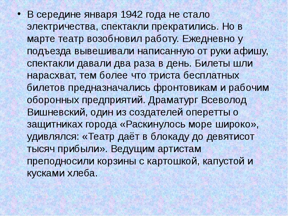 В середине января 1942 года не стало электричества, спектакли прекратились....