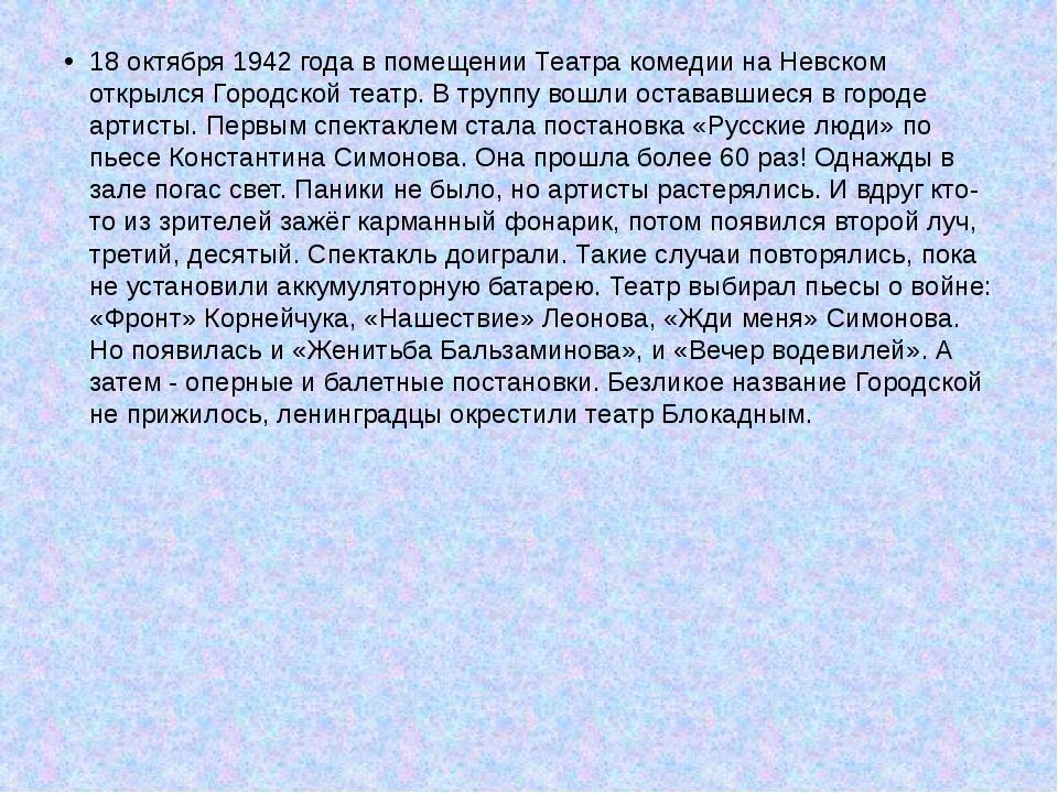 18 октября 1942 года в помещении Театра комедии на Невском открылся Городско...