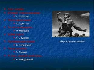 Поэт и война Вставай, страна огромная… А. Ахматова Поэты-фронтовики Ю. Друнин