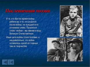 Послевоенная поэзия И те, кто был во время войны ребенком, и те, кто родился