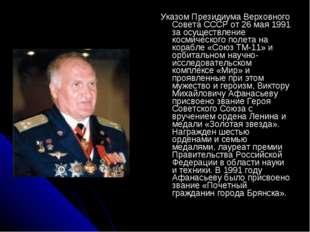 Указом Президиума Верховного Совета СССР от 26 мая 1991 за осуществление косм