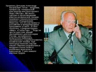 Уроженец Дятькова Александр Васильевич Титов – академик, профессор, генеральн