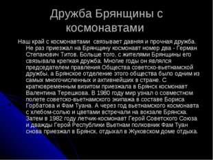 Дружба Брянщины с космонавтами Наш край с космонавтами связывает давняя и пр