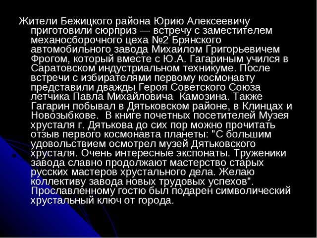 Жители Бежицкого района Юрию Алексеевичу приготовили сюрприз — встречу с заме...