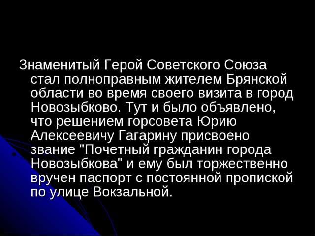 Знаменитый Герой Советского Союза стал полноправным жителем Брянской области...