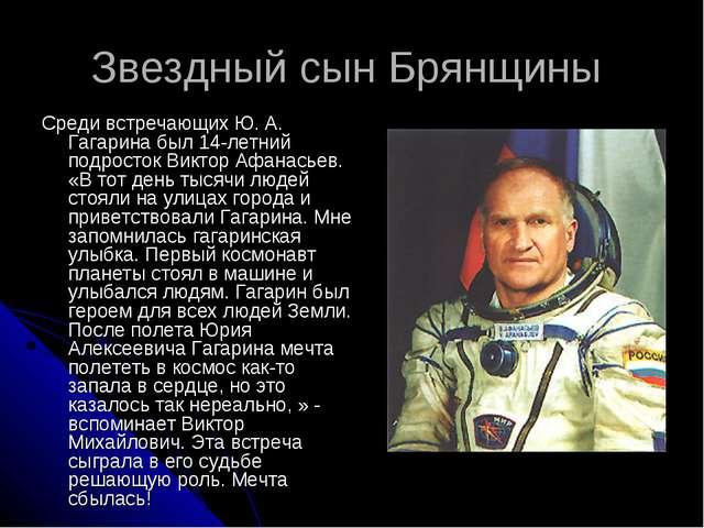 Звездный сын Брянщины Среди встречающих Ю. А. Гагарина был 14-летний подросто...
