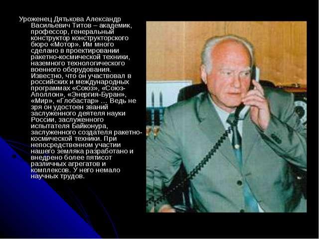 Уроженец Дятькова Александр Васильевич Титов – академик, профессор, генеральн...