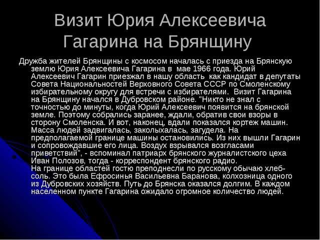 Визит Юрия Алексеевича Гагарина на Брянщину Дружба жителей Брянщины с космосо...