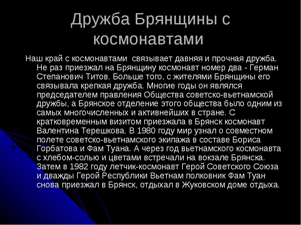 Дружба Брянщины с космонавтами Наш край с космонавтами связывает давняя и пр...