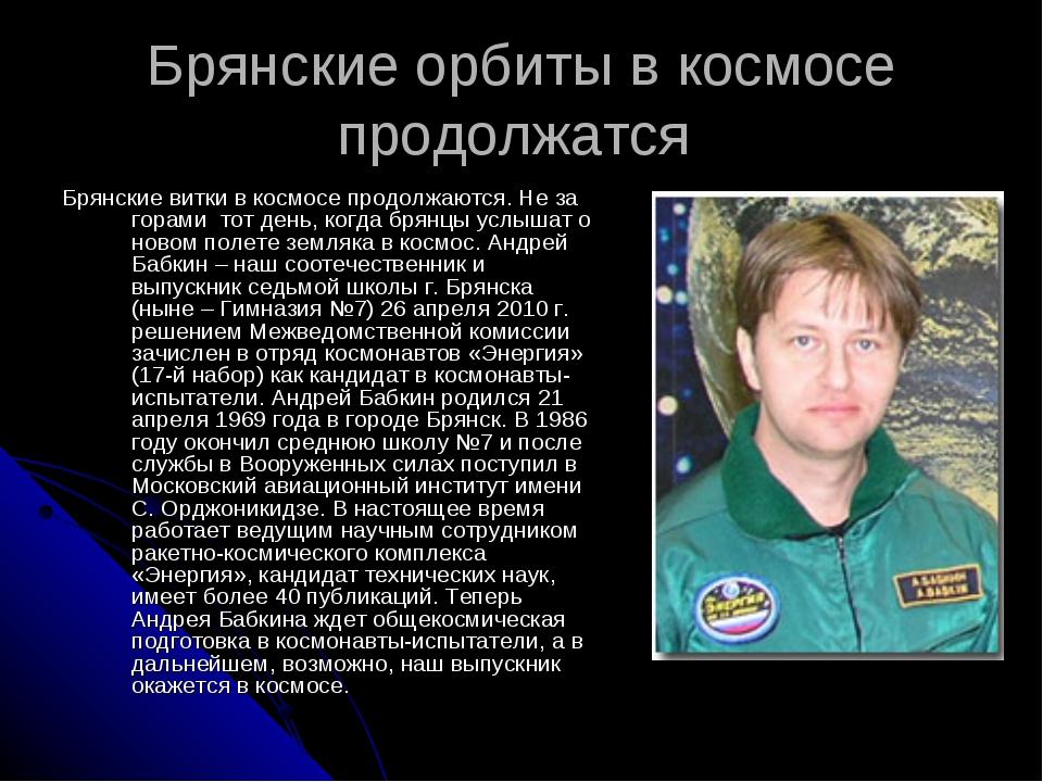 Брянские орбиты в космосе продолжатся Брянские витки в космосе продолжаются....
