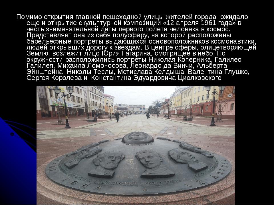 Помимо открытия главной пешеходной улицы жителей города ожидало еще и открыти...