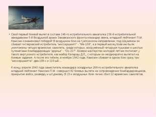 Свой первый боевой вылет в составе 246-го истребительного авиаполка 236-й ист