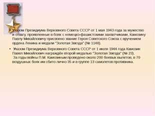 Дмитрий Николаевич Медведев родился 23 августа 1898 года в местечке Бежица Бр