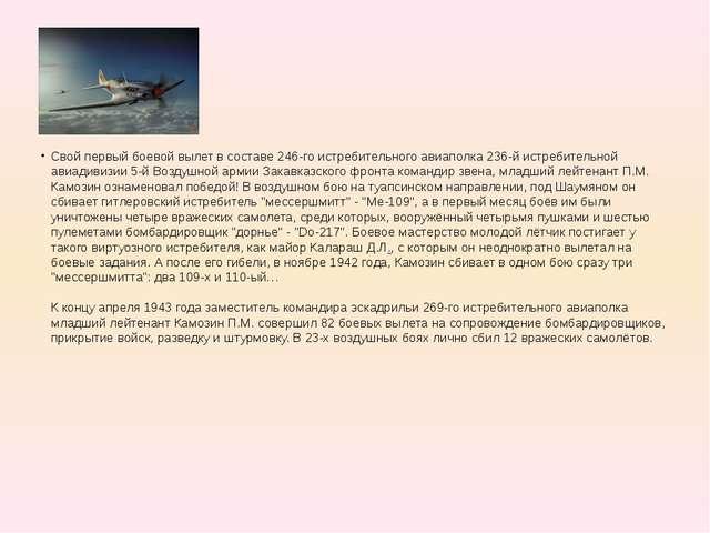 Свой первый боевой вылет в составе 246-го истребительного авиаполка 236-й ист...