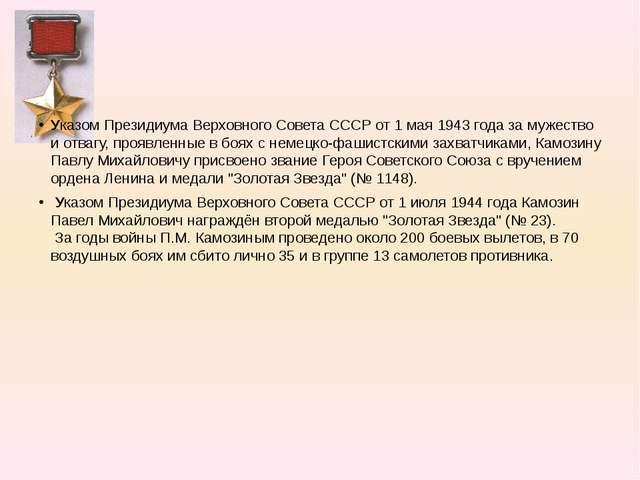 Дмитрий Николаевич Медведев родился 23 августа 1898 года в местечке Бежица Бр...