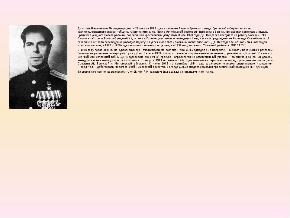 Указом Президиума Верховного Совета СССР от 5 ноября 1944 года за образцовое...