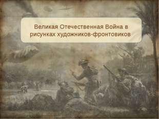 Великая Отечественная Война в рисунках художников-фронтовиков