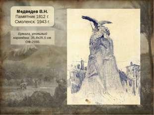Бумага, угольный карандаш. 35,8х25,5 см. ОФ-2155 Медведев В.Н. Памятник 1812