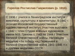 С 1936 г. учился в Ленинградском институте живописи, скульптуры и архитектуры