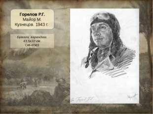 Бумага, карандаш. 43,5х32 см. ОФ-6583 Горелов Р.Г. Майор М. Кузнецов. 1943 г.