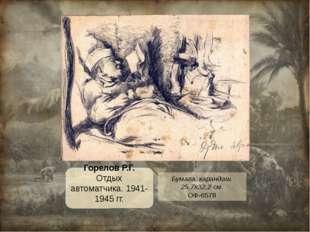Бумага, карандаш. 25,7х32,2 см. ОФ-6578 Горелов Р.Г. Отдых автоматчика. 1941-