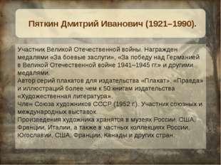Участник Великой Отечественной войны. Награжден медалями «За боевые заслуги»,