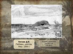 Бумага, карандаш. 14х20,8 см. ОФ-8071 Пяткин Д.И. Пейзаж с дзотом. Ямы. 1944 г.