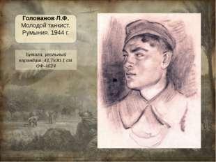 Бумага, угольный карандаш. 41,7х30,1 см. ОФ-4624 Голованов Л.Ф. Молодой танки