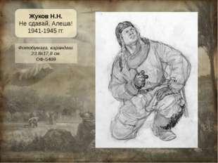 Фотобумага, карандаш. 23,8х17,8 см. ОФ-5409 Жуков Н.Н. Не сдавай, Алеша! 1941