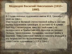 В Студии военных художников имени М.В. Грекова с 1940 по 1964 г. Участвовал в