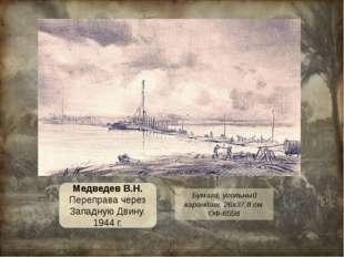 Бумага, угольный карандаш. 26х37,8 см. ОФ-6558 Медведев В.Н. Переправа через
