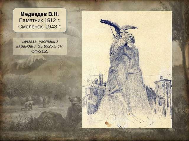 Бумага, угольный карандаш. 35,8х25,5 см. ОФ-2155 Медведев В.Н. Памятник 1812...