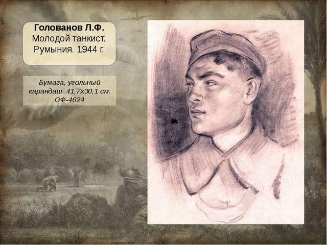 Бумага, угольный карандаш. 41,7х30,1 см. ОФ-4624 Голованов Л.Ф. Молодой танки...