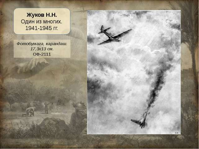 Фотобумага, карандаш. 17,3х13 см. ОФ-2111 Жуков Н.Н. Один из многих. 1941-194...