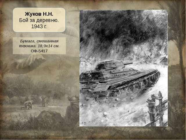 Бумага, смешанная техника. 18,9х14 см. ОФ-5417 Жуков Н.Н. Бой за деревню. 194...
