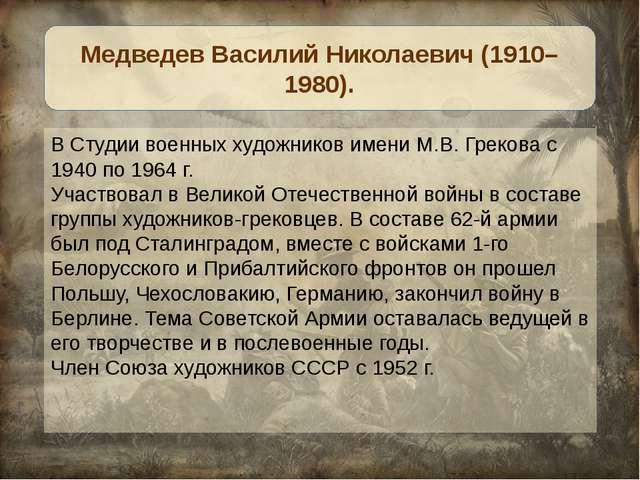В Студии военных художников имени М.В. Грекова с 1940 по 1964 г. Участвовал в...