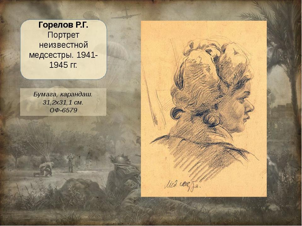 Бумага, карандаш. 31,2х31,1 см. ОФ-6579 Горелов Р.Г. Портрет неизвестной медс...