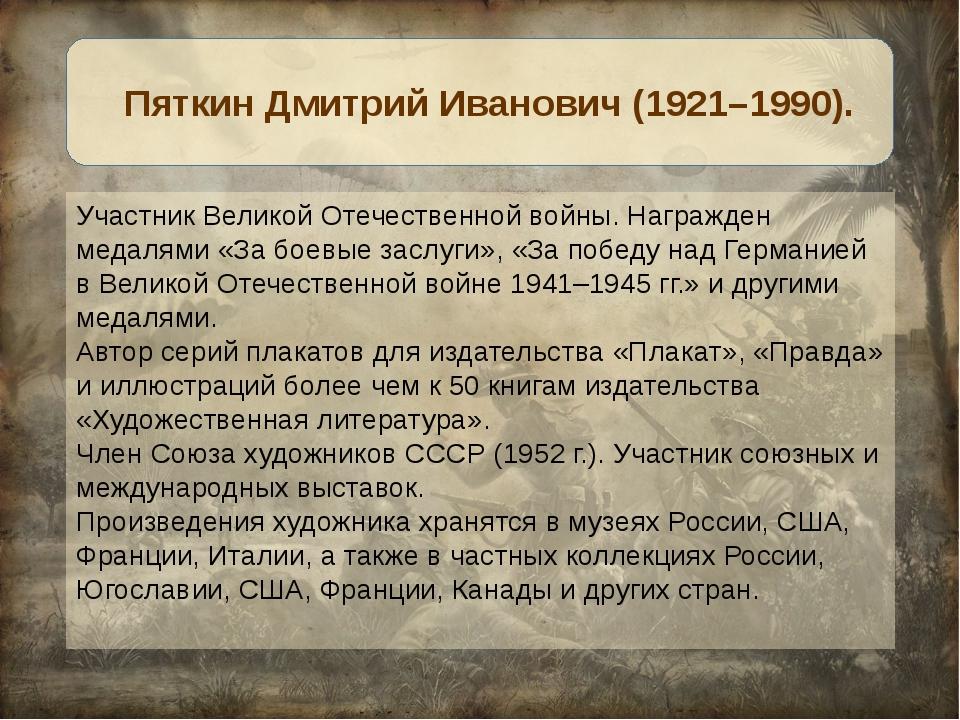 Участник Великой Отечественной войны. Награжден медалями «За боевые заслуги»,...