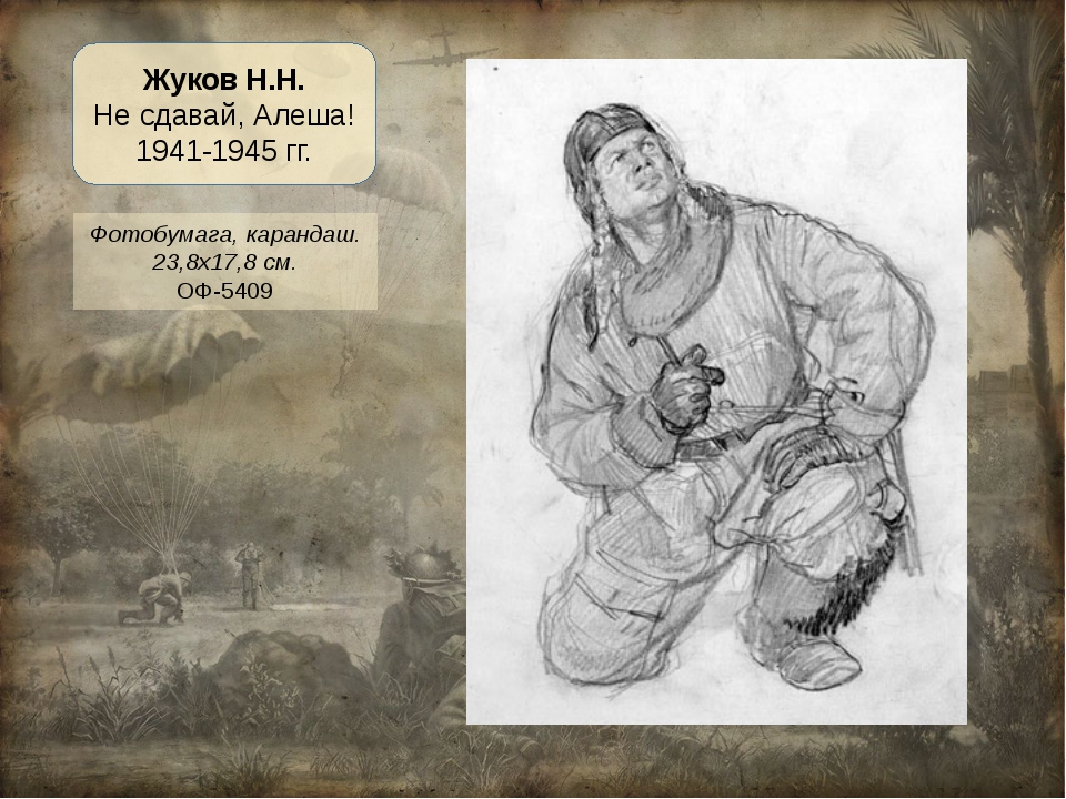 Фотобумага, карандаш. 23,8х17,8 см. ОФ-5409 Жуков Н.Н. Не сдавай, Алеша! 1941...