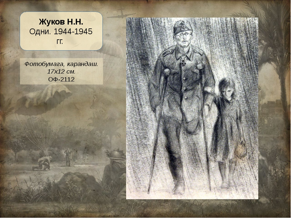 Фотобумага, карандаш. 17х12 см. ОФ-2112 Жуков Н.Н. Одни. 1944-1945 гг.