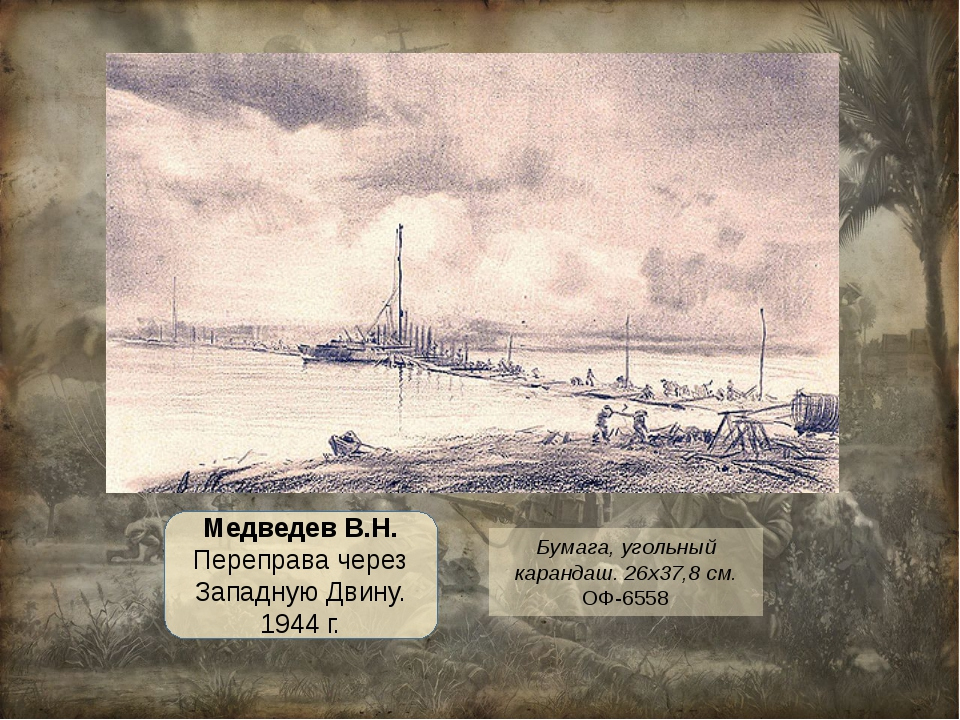 Бумага, угольный карандаш. 26х37,8 см. ОФ-6558 Медведев В.Н. Переправа через...