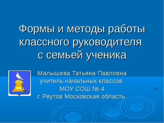 Формы и методы работы классного руководителя с семьей ученика Малышева Татьян...