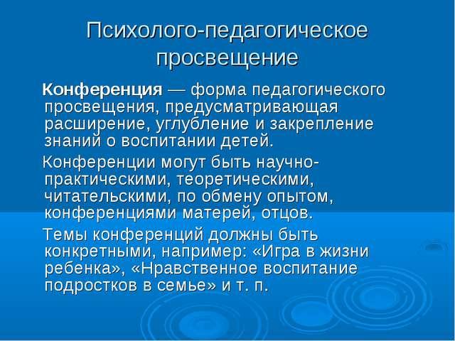 Психолого-педагогическое просвещение Конференция — форма педагогического прос...