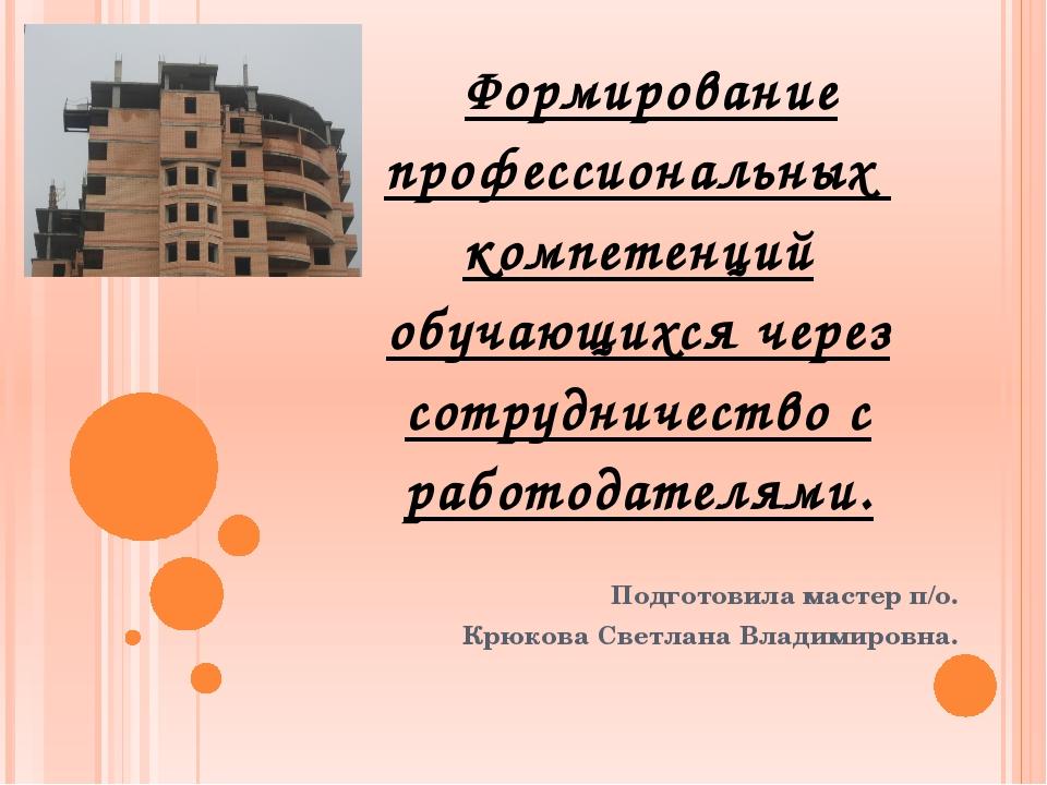 Формирование профессиональных компетенций обучающихся через сотрудничество с...
