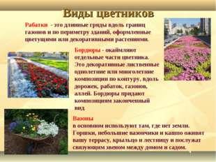 Виды цветников Вазоны в основном используют там, где нет земли. Горшки, небол