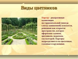 Виды цветников Партер - декоративная композиция нагоризонтальной (иногда сле